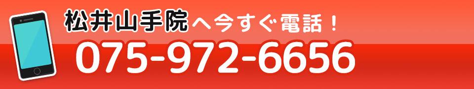 まいれ鍼灸整骨院・整体院 松井山手院へ電話予約はこちら