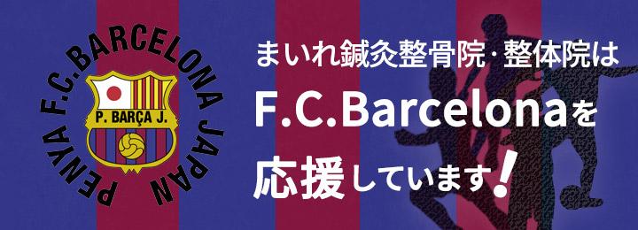 バルセロナを応援しています