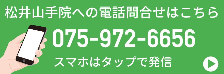 松井山手院への問い合わせはこちら